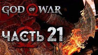 Прохождение GOD OF WAR 4 [2018] — Часть 21: ЛЕГЕНДАРНЫЕ КЛИНКИ ХАОСА!