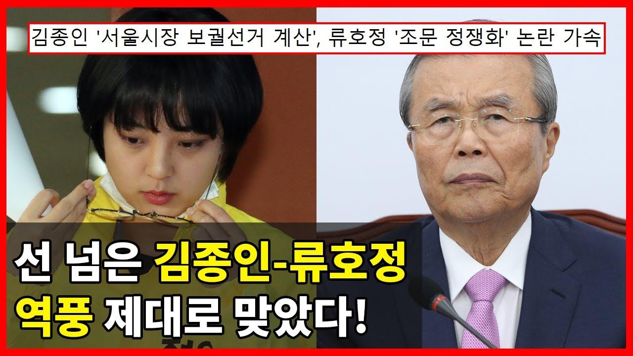 박원순 시장 별세, '류호정-김종인' 역풍 맞은 이유
