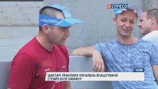 Шахтарі уранових копалень влаштували страйк біля Кабміну