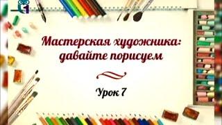 Урок рисования (7). Заповедные места вашей жизни