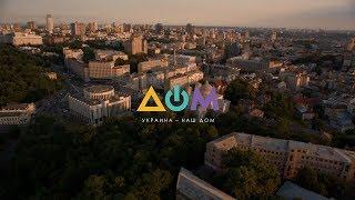 Украина – наш ДОМ!