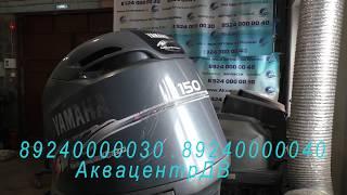 видео Лодочный мотор Ямаха 150