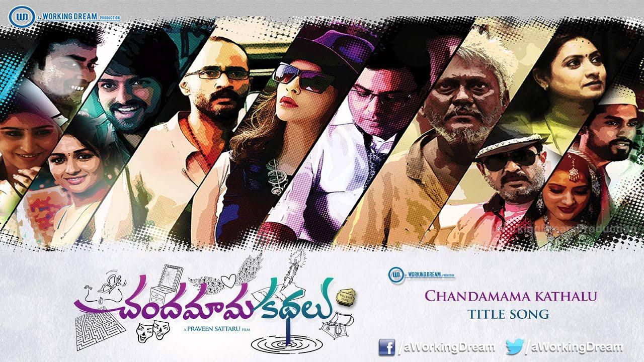 chandamama kathalu title song lakshmi manchu mickeyj