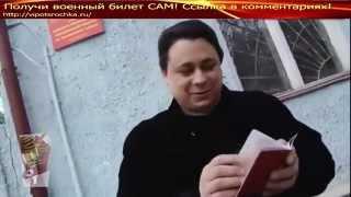 Военный билет. Наконец то я получил военный билет 2015(Мы научим как получить военный билет самостоятельно. http://vipotsrochka.ru/ мы в ВК http://vk.cc/3G1ma5 мы в ВК http://vk.cc/3AZABe..., 2015-03-22T02:27:17.000Z)