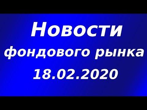Сбербанк,Яндекс,Роснефть,Аэрофлот,ТГК-2 и другие новости финансов и фондового рынка