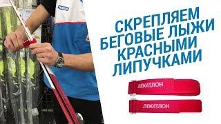 видео текст о лыжном спорте и аксессуарах