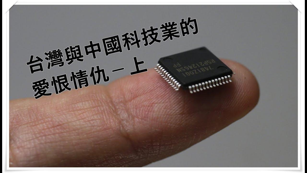 LTN經濟通》中國半導體面板業 挖角複製還回頭威脅台廠 (上)