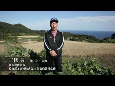 三國 豊さんから映像が届きました
