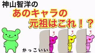 神ちゃん男って感じ♡ 良ければチャンネル登録お願いします^_^ → http://...