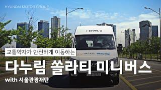 사회적 교통약자가 안전하게 이동하는 현대자동차 '다누림 쏠라티 미니버스' with 서울관광재단