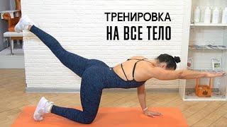 постер к видео Тренировка для тонуса мышц НА ВСЕ ТЕЛО в домашних условиях
