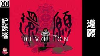 還願 Devotion 完整記錄檔 ⇀ 歡迎收看剪輯版本【諳石實況】
