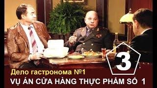 Vụ án Cửa hàng thực phẩm số 1 - Tập- 3 - Phim về thời kỳ tiền đổi mới ở Liên Xô