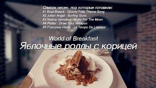 Яблочные роллы с корицей (завтрак-десерт) - вкусно и дешево