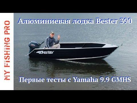 Алюминиевая лодка Bester 390. Начало!