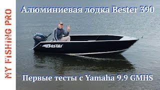 Алюминиевая лодка Bester 390. Начало