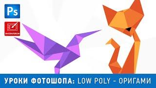 Low Poly. Оригами