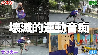 【大爆笑】運動神経壊が悪すぎるリーダーの利き手封じてスポーツさせたら腹筋崩壊するほど笑ったwwww
