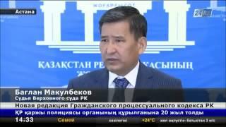 Video В Казахстане обсуждают новую редакцию Гражданского процессуального кодекса РК www 24 kz download MP3, 3GP, MP4, WEBM, AVI, FLV April 2018