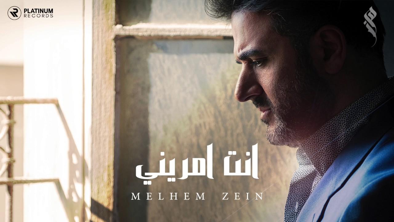MELHEM TÉLÉCHARGER ZEIN 2012 ALBUM