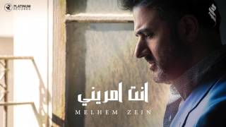ملحم زين - انتِ امريني | Melhem Zein - Enti Omorine