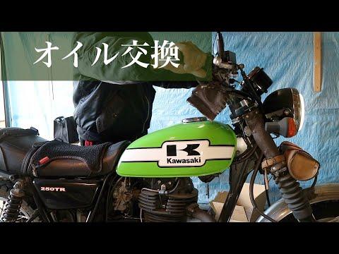 Kawasaki250TR 普通にオイル交換