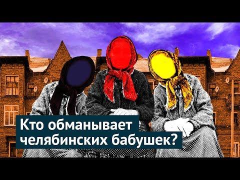 Челябинские дома: немцы сделали, русские забили