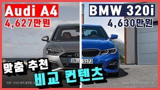 BMW 320i vs 아우디 A4 40tfsi 과연 어…