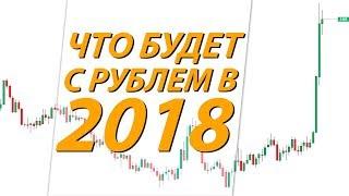 ЧТО БУДЕТ С РУБЛЕМ В 2018?! ДОЛЛАР ПО 300 рублей?!