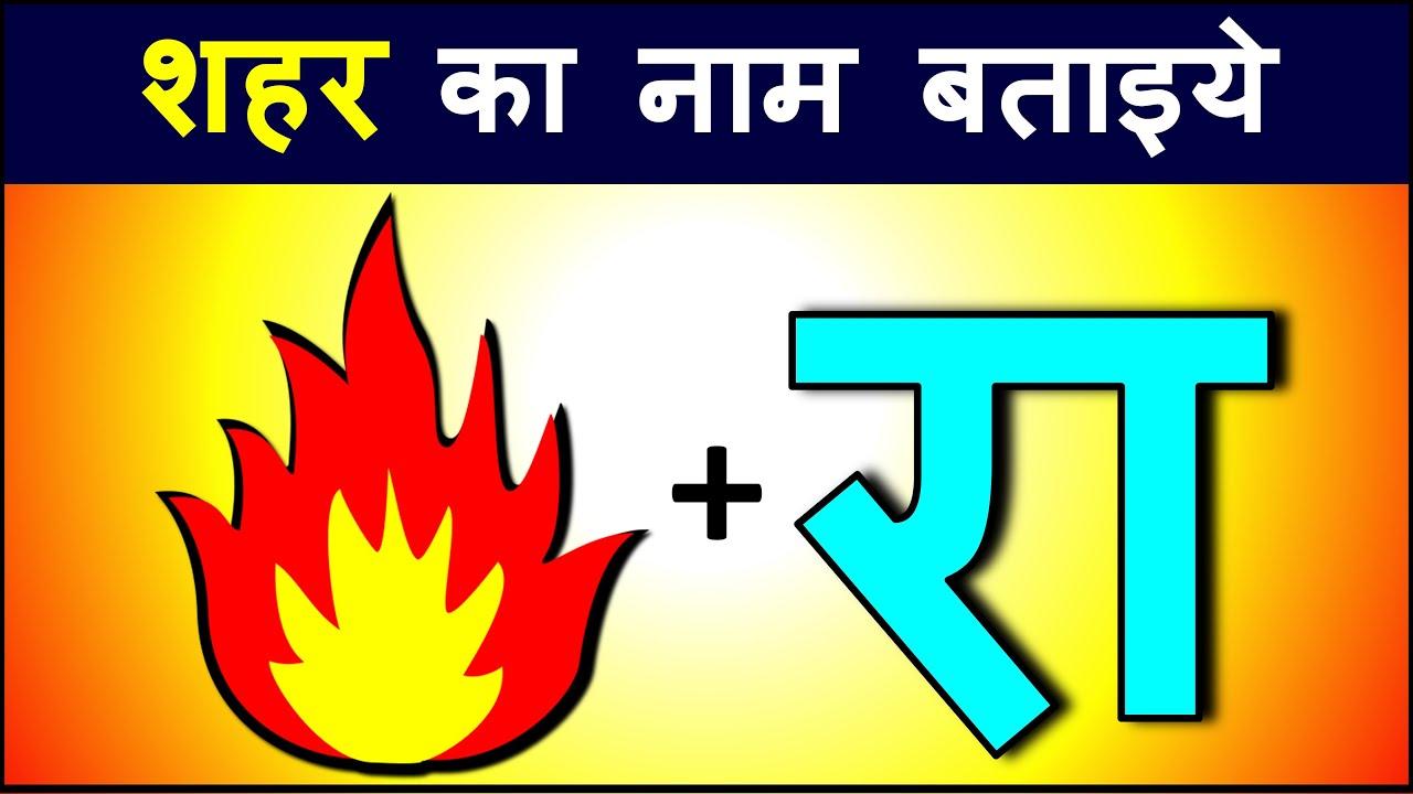 Majedar Paheliyan in Hindi with Answer | Hindi Puzzles | Riddles in Hindi | Emoji Paheli