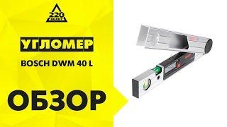 видео Цифровой уровень-угломер BOSCH DWM 40 L