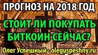 ЧТО БУДЕТ С БИТКОИНОМ СТОИТ ЛИ ПОКУПАТЬ БИТКОИН СЕЙЧАС ПРОГНОЗ БИТКОИНА 2018