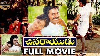 Chinarayudu-చినరాయుడుTelugu Full Movie   Venkatesh   Vijayashanti   Kota Srinivasa Rao  TVNXT Telugu