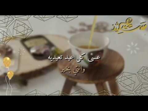 شيلة عن العيد شيلات عن العيد حماسيه عاد عيد الفطر وأقبل رشو ورد وكادي شيلات عن العيد 2020 Youtube