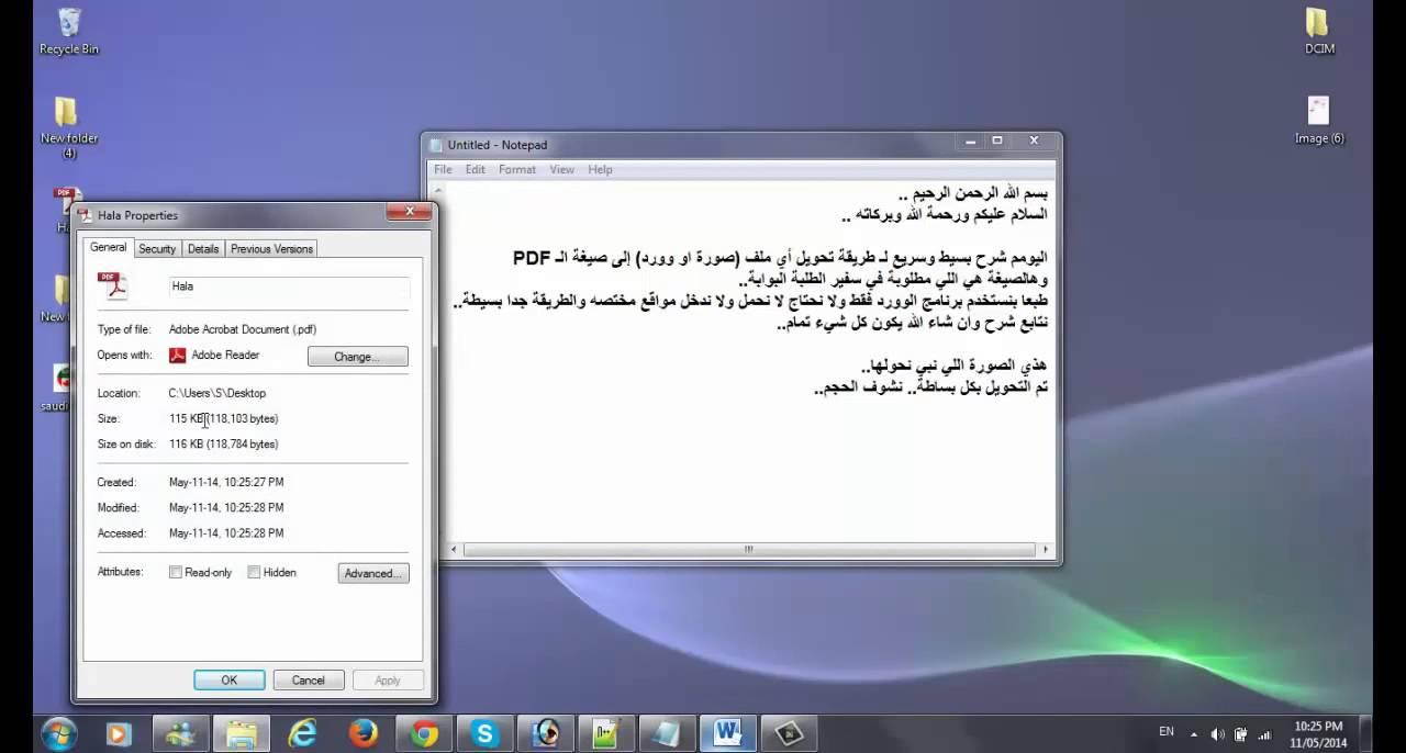 تحويل مايكروسوفت وورد الى pdf