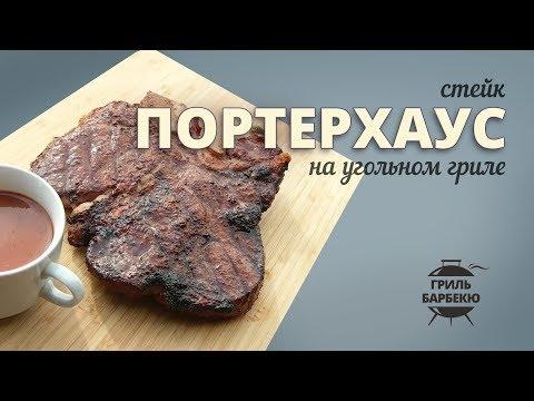 Стейк портерхаус на гриле (рецепт для угольного гриля)