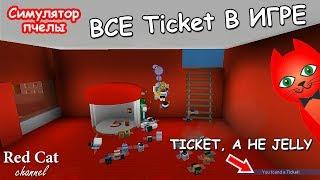 КАК СОБРАТЬ 50 Tickets В СИМУЛЯТОРЕ ПЧЕЛОВОДА | BEE SWARM SIMULATOR ROBLOX | Тикетсы (билеты) #7