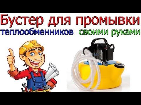 Бустер для промывки теплообменников своими руками