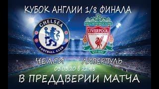 Челси Ливерпуль Кубок Англии 1 8 финала 03 03 20