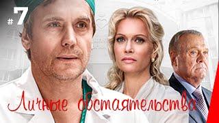 Личные обстоятельства (7 серия) (2012) сериал
