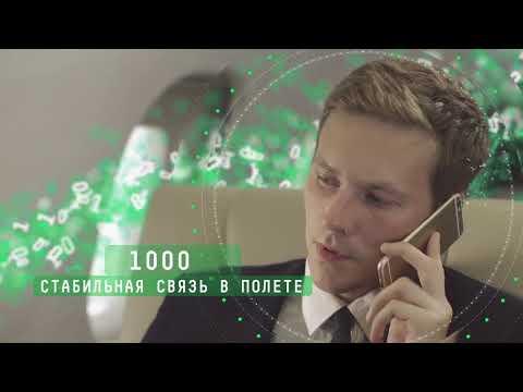 Спутниковая связь и интернет в полете