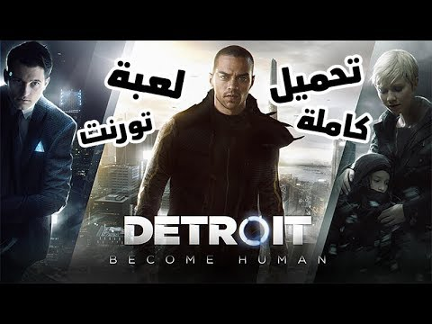 تحميل لعبة detroit become human