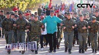 [中国新闻] 委内瑞拉总统马杜罗视察军事训练基地 | CCTV中文国际
