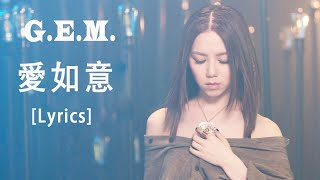 G.E.M.【愛如意】MV [HD] 鄧紫棋「Lyrics 」