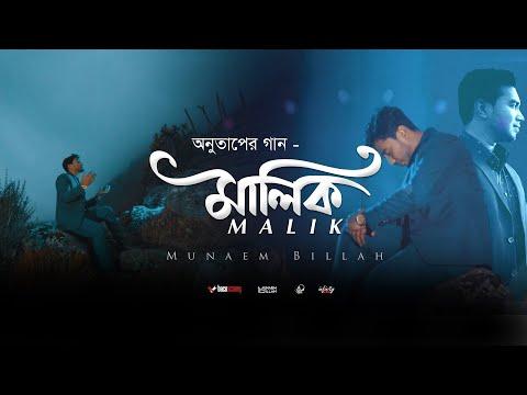 MALIK ᴴᴰ By Munaem Billah নতুন নাশিদ (মালিক) মুনাইম বিল্লাহ