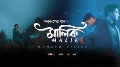 অনুতাপের হৃদয়স্পর্শী নাশিদ মালিক || MALIK ᴴᴰ By Munaem