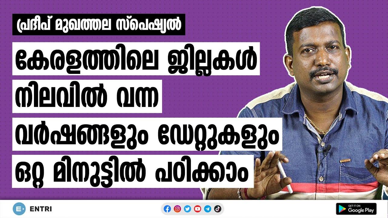 കേരളത്തിലെ ജില്ലകളും നിലവിൽ വന്ന വർഷങ്ങളും - Kerala PSC Important GK: Districts - Pradeep Mukhathala
