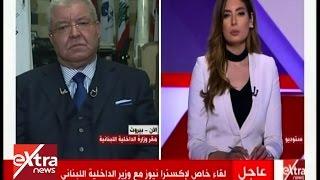 وزير الداخلية اللبناني يكشف لإكسترا نيوز عدد النازحين السوريين في بيروت - E3lam.Org