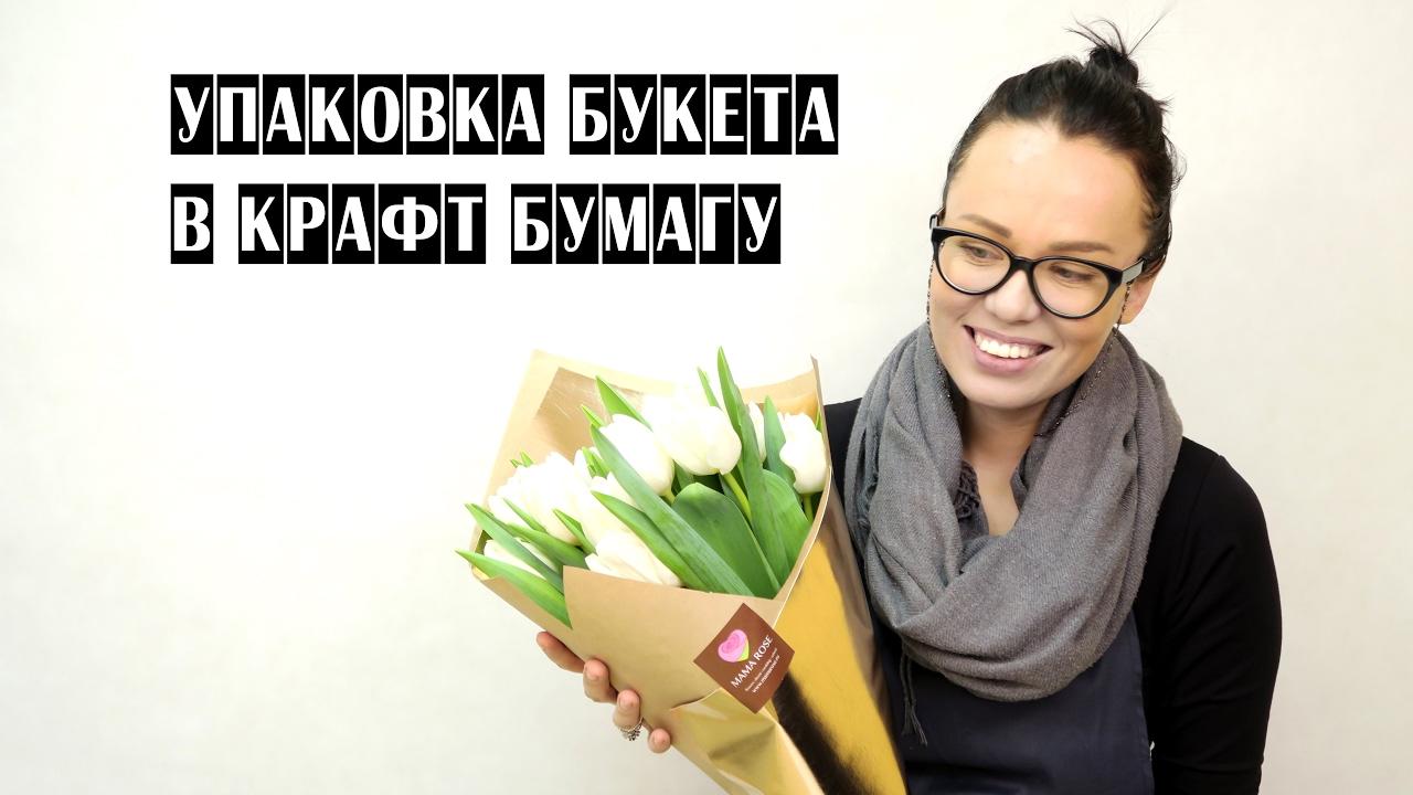 Флористическая упаковка. Калька флористическая · корейская упаковка · крафт бумага · органза · пленка флористическая · сетка флористическая.
