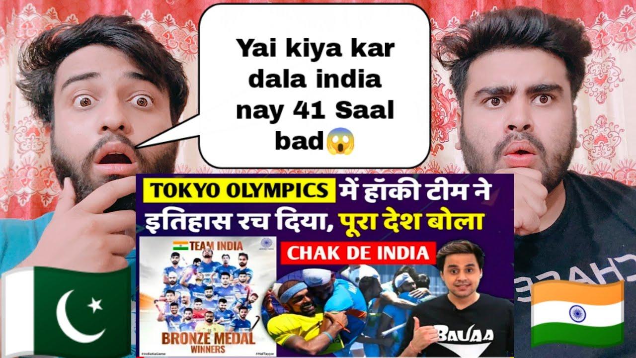 Download Indian Hockey ने रचा इतिहास, इन खिलाड़ियों ने कराई Tokyo Olympics में मौज | Bronze Medal |Pak React|